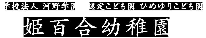 姫百合幼稚園