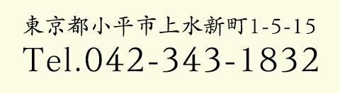 東京都小平市上水新町1-5-15 Tel.042-343-1832